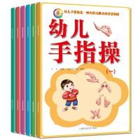 幼儿手指操全6册 幼儿园1-2-3-4岁宝宝早教启蒙亲子书籍 正版 动手动脑智力开发图书 儿歌童谣幼儿手指韵律操 小孩