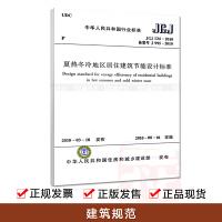 【建筑规范】JGJ 134-2010 J995-2010夏热冬冷地区居住建筑节能设计标准