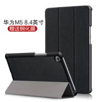 华为M5保护套皮套壳平板电脑8.4英寸SHT-W09/AL09防摔支撑套包