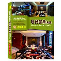 私享样板生活:现代奢华风格(附赠DVD光盘1张)(35个设计师极致之作,48个经典设计样板房,500张高清实景图片鉴赏