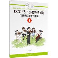 ECC铃木小提琴独奏与弦乐四重奏合奏集1