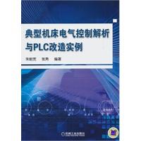典型机床电气控制解析与PLC改造实例【正版书籍,满额减,放心购买】