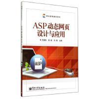 ASP动态网页设计与应用(职业教育教学用书)