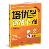 2018版 培优新帮手7年级语文第10次修订 七年级上下全一册语文适合各种版本知识与能力熟练与理解方法与思想基础与创新