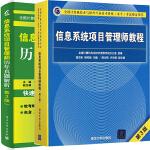 2018信息系统项目管理师教程(第3版)(全国计算机技术与软件专业技术资格(水平)考试指定用书)+信息系统项目管理师历
