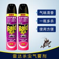 雷达杀虫气雾剂清香型600ml*2瓶蚊子苍蝇蟑螂蚂蚁杀虫剂