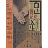 【二手书8成新】自己是的医生 《家庭书架》编委会 北京出版社