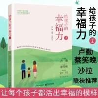 正版 给孩子的幸福力1 关注成长亲子教育书籍 激发孩子潜能培养专注力自制力阅读力带领孩子活出幸福的模