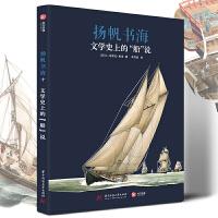 """正版�F� �P帆��海 文�W史上的""""船""""�f 一本文�W史上的 船舶百科全�� 航海史�酆谜� �L本�酆谜� 文�W�酆谜� �和��⒚��"""