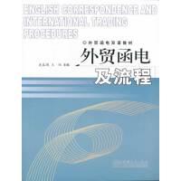 外贸函电及流程