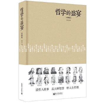 哲学的盛宴(中国篇精装,人文经典书系)