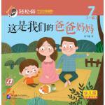 这是我们的爸爸妈妈  轻松猫―中文分级读物(幼儿版)(一级7)