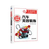 汽车美容装饰 朱升高,韩素芳 著 9787111626534 机械工业出版社