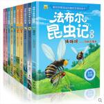 法布尔昆虫记彩绘本版全10册漫画绘本3-6岁儿童科普读物6-10岁十万个为什么3-6-10-12岁儿童百科全书幼儿园早