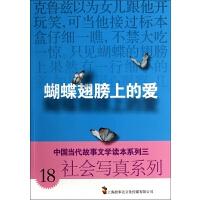 蝴蝶翅膀上的爱/社会写真系列/中国当代故事文学读本系列