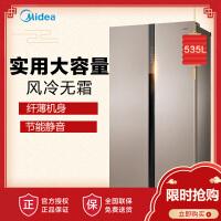 美的 (Midea)BCD-535WKZM(E) 535升 对开门电冰箱 智能操控 风冷无霜 大容量 节能省电静音(部
