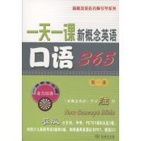 一天一课新概念英语口语365(第一册) 新东方名师编写组 商务印书馆