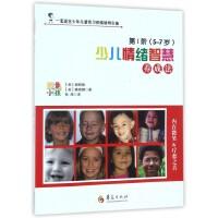 少儿情绪智慧养成法(第Ⅰ阶5-7岁)