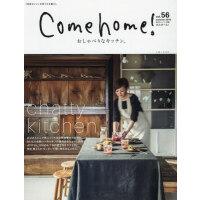 现货 进口日文 生活家居 厨房 Come home! vol.56 おしゃべりなキッチン