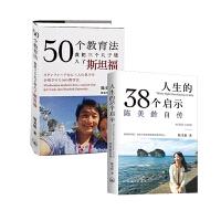 人生的38个启示陈美龄自传+50个教育法我把三个儿子送入了斯坦福 共2册 陈美龄人物自传 教育心理学 育儿笔记 畅销书