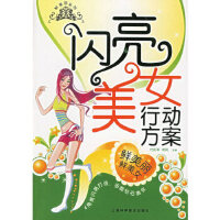 [二手旧书9成新]闪亮美女行动方案――鲜美丽系列,代凯军,尚风,上海科学普及出版社, 9787542736215