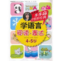 【按需印刷】-步步高启智新经典 学语言 阅读.表达4-5岁