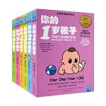 你的N岁孩子系列(1-6岁)(全新升级版)[精选套装]