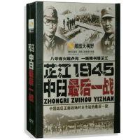 凤凰大视野: 芷江之战1945中日最后一战 (3DVD)