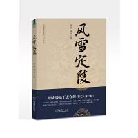 风雪定陵――明定陵地下玄宫洞开记(修订版)(中国考古探密纪实丛书)