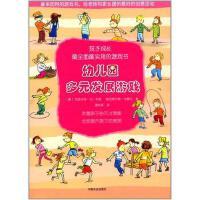 CBS-幼儿园多元发展游戏(孩子成长全面实用的游戏书) 中国农业出版社 9787109229549