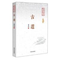 【二手书8成新】古道/中国专业作家散文典藏文库 庞壮国 中国文史出版社