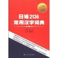 【旧书二手正版8成新】日语2136常用汉字词典 崔香兰 9787205077136 辽宁人民出版社 2014年版