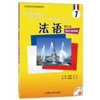法语(修订本)(1)(同步口语手册)(配光盘)