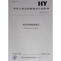 HY/T 0301-2021 海洋观测数据格式 中国标准出版社