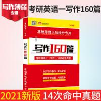 2021考研英语一写作160篇朱伟考研英语高分写作宝典范文模板搭王江涛考研高分写作书