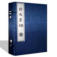 好太王碑(宣纸线装16开函2册)中国经典碑帖书籍 吉林文史 全新正版