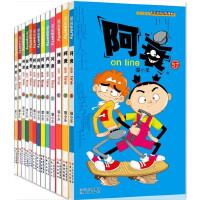 正版 阿衰漫画45-46-47-48-49-50-51-52-53-54-55-56-57 (全13册)卡通故事会丛书