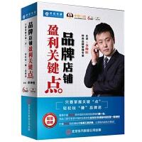品牌店铺盈利关键点6DVD+1实用手册 李坤恒