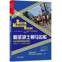 【二手书8成新】朝圣波士顿马拉松 [ 美] 保罗・克莱里西(Paul C.Clerici)著, 毛大庆 浙江人民出版社