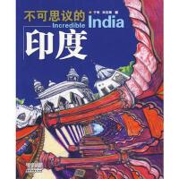 【二手书8成新】不可思议的印度 于彤,刘志刚著 9787807661276