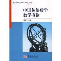 中国传统数学教学概论