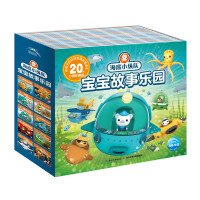 海底小纵队宝宝故事乐园:全20册