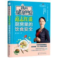 我的健康厨房 范志红谈厨房里的饮食安全 营养餐食疗菜谱减肥食物中毒相宜相克食品添加剂长寿养生健康养生堂吃对你的家常菜书籍