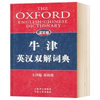 正版 牛津英汉双解词典 译文版 上海译文出版社