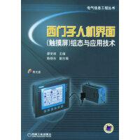 西门子人机界面(触摸屏)组态与应用技术(附CD-ROM光盘一张)――电气信息工程丛书