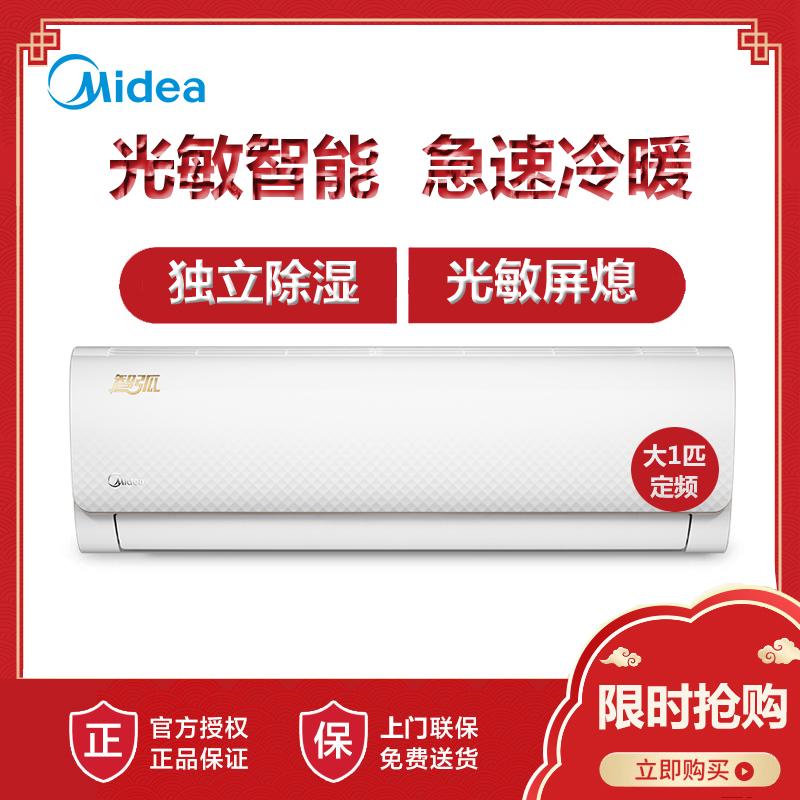 美的(Midea)空调 大1匹 定频冷暖 静音智能 挂壁式机 家用空调 3级 KFR-26GW/WDAD3@(送货上门  全国联保 官方授权 正品保证)