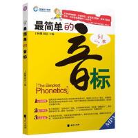 【正版二手书9成新左右】环球天下英语-简单的音标(含 周雷 北京联合出版公司