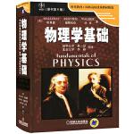 物理学基础 哈里斯(Thomas A.Harris)时代教育国外高校教材 物理学基础(原书第6版) 大学物理教材
