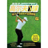 【二手书8成新】跟我学高尔夫球(附 曾洪泉,杨亚 成都时代出版社