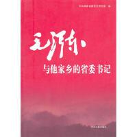 【二手书8成新】毛与他家乡的省委书记 中共湖南省党史研究室 9787507327311